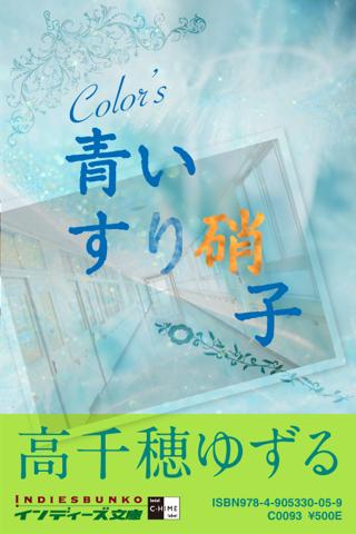 青いすり硝子
